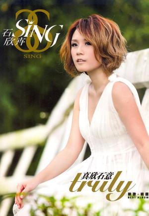 Sing Shi Xin Hui