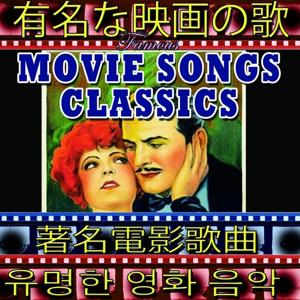 Famous Movie Songs Classics, Vol. 2 (Asia Edition)