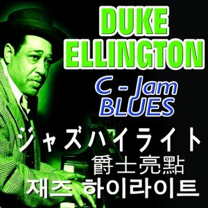 C Jam Blues (Asia Edition)