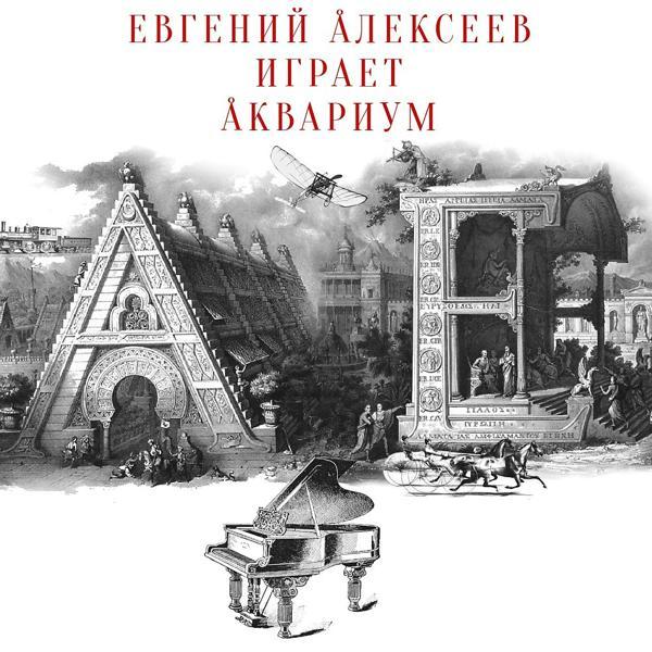 Альбом: Евгений Алексеев играет Аквариум