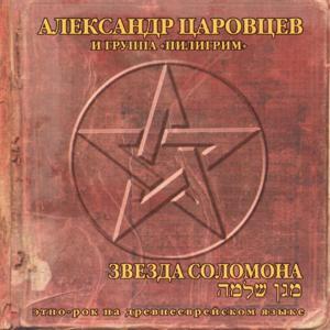 Zvezda Solomona