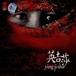 Ying Ji Sha