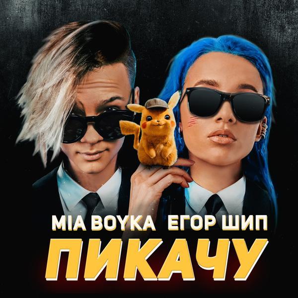 Альбом «Пикачу» - слушать онлайн. Исполнитель «MIA BOYKA, ЕГОР ШИП»