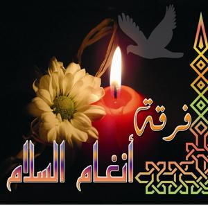 Salat wa Salam - Chants religieux - Inchad - Quran - Coran