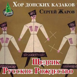 Shchedrik (Russkoje rozhdestvo)