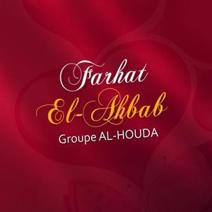 Farhat El Ahbab - Chants pour Mariages - Inchad - Quran - Coran
