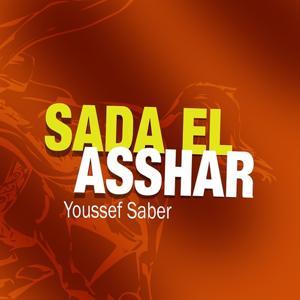 Sada el Asshar - Chants religieux - Inchad - Quran - Coran