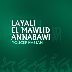 Layali El Mawlid Annabawi - Chants religieux - Inchad - Quran - Coran