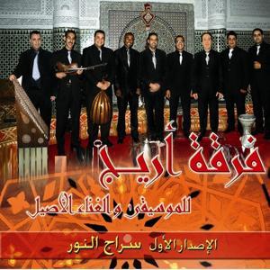 Siraj Nour - Chants religieux - Inchad - Quran - Coran