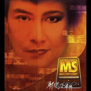 Denon Mastersonic - She Diao Ying Xiong Chuan