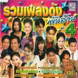 Ruam Phleng Dang Phanlan Chut 4