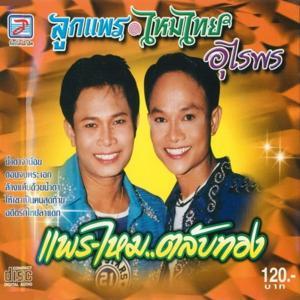 Phrae - Mai Talap Thong