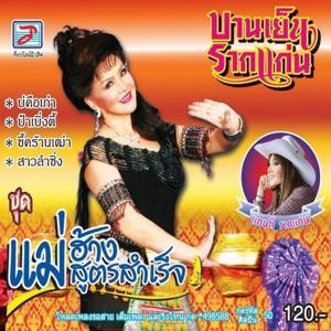 Mae Hang Sut Samret