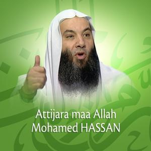 Attijara maa Allah (Quran - Coran - Islam - Discours - Dourous)