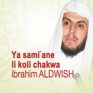 Ya sami'ane li koli chakwa (Quran - Coran - Islam)