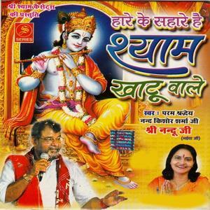 Shyam Khatu Baale