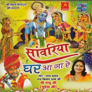 Sawariya Ghar Aa jaa Re