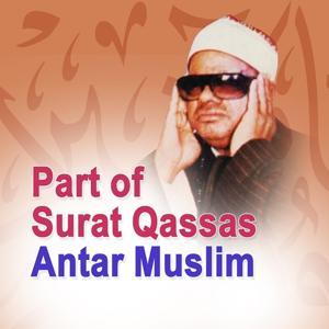 Part of Surat Qassas (Quran - coran - islam)