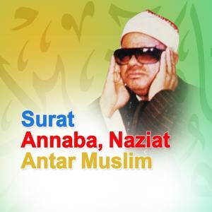 Surat annaba, naziat (Quran - Coran - Islam / Mojawad)