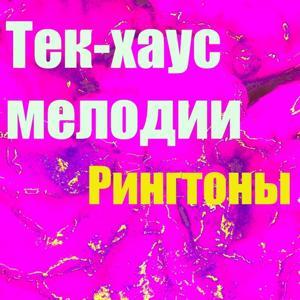 Тек-Хаус Мелодии