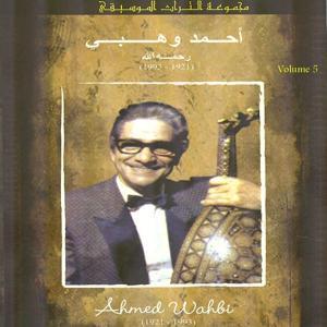 Ahmed Wahbi, Vol. 5 (Collection du Patrimoine Musical)