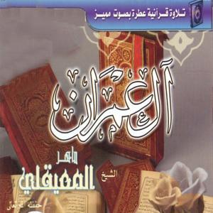 Sourate El Omrane (Talawa qorania)