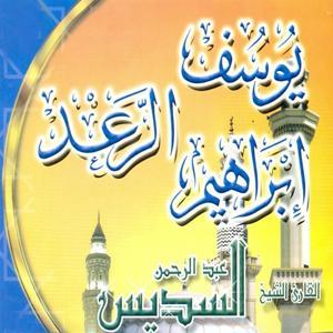 Sourate Youssef, Al Raad, Ibrahim (Quran)