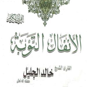 Sourates Al Anfal, Attawba (Coran)