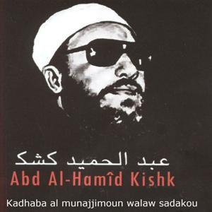Kadhaba al munajjimoun walaw sadakou (Coran)