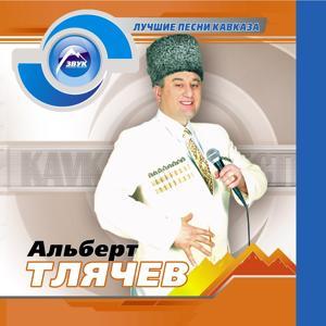 Лучшие песни Кавказа