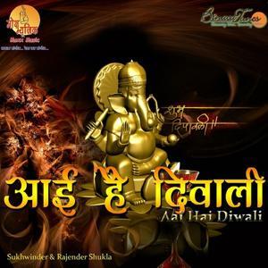 Aai Hai Diwali