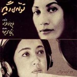 Tavalodi Digar (Persian Music)