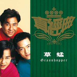 Zhen Jin Dian - Grasshopper
