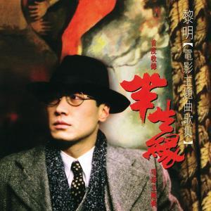 Ban Sheng Yuan - Leon Lai Dian Ying Zhu Ti Qu Ge Ji
