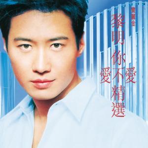 Li Ming Ni Ai Bu Ai Jing Xuan