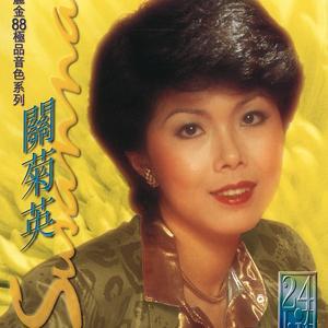 Ban Li Jin 88 Ji Pin Yin Se Xi Lie -  Susanna Kwan