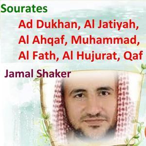 Sourates Ad Dukhan , Al Jatiyah, Al Ahqaf, Muhammad, Al Fath, Al Hujurat, Qaf (Quran - Coran - Islam)