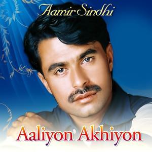 Aaliyon Akhiyon