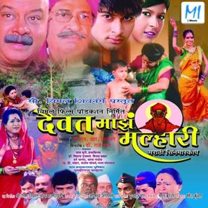 Daivat Mazha Malhari (Original Motion Picture Soundtrack)