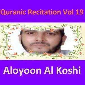 Quranic Recitation, Vol. 19 (Quran - Coran - Islam)