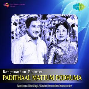 Padithaal Mattum Pothuma Tml