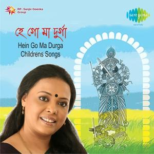 Hein Go Ma Durga Childrens Songs