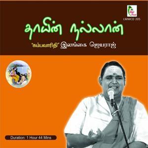 Thaayin Nallaan (Guha Padalam - Kamba Ramayanam)