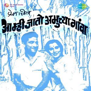 Amhi Jato Amuchya Gava (Original Motion Picture Soundtrack)