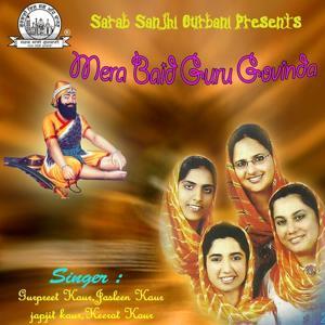Mera Baid Guru Govinda