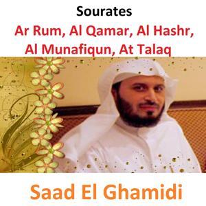 Sourates Ar Rum, Al Qamar, Al Hashr, Al Munafiqun, At Talaq (Quran - Coran - Islam)
