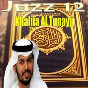 Juzz, Vol. 12 (Quran - Coran - Islam)