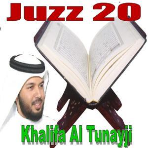 Juzz 20 (Quran - Coran - Islam)