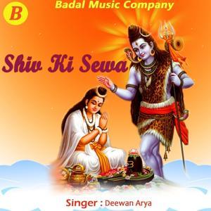 Shiv Ki Sewa