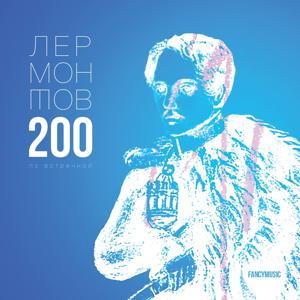 Лермонтов 200 по встречной